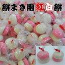 【送料無料】餅まき用紅白餅200個(100袋、1箱)セット【2セット以上のご注文で四方餅サ