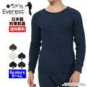 【上下別売】ひだまりシリーズで最高クラスの保温力 ひだまり エベレスト紳士用長袖丸