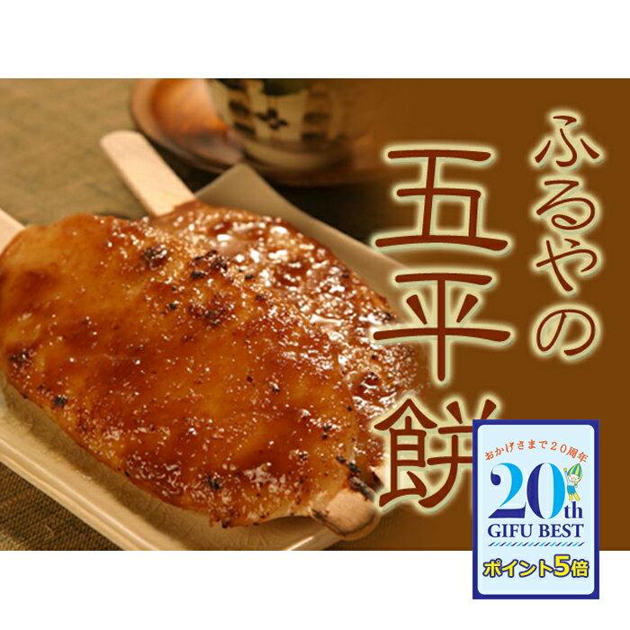 【送料無料】ふるやの五平餅(50本詰)香ばしいタレで体も心もホンワカ。おやつに、主食代わりに、バーベキューでも重宝します