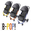 curio ベビーカー 人気モデル CURIO stroller B-POP (ストローラー B-POP ) キュリオ ベビーカー 折りたたみ