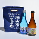 舩坂酒造 深山菊 甚五郎 300ml×2本 日本酒 オリジナル小袋付き 飛騨 地酒