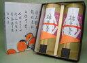 つちやの柿羊羹(柿ようかん2本セット) 柿の和菓子