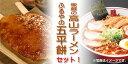 高山ラーメン(2食入×2)&五平餅(5本セット)2000円ぽっきり!(pkl)