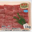 送料無料 トキノ屋食品 飛騨牛 バラ焼肉用 1kg A-4等...