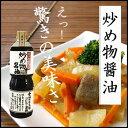 飛騨高山ファクトリー 炒め物醤油1000ml【05P07Feb16】
