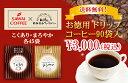 ショッピング澤井珈琲 お徳用ドリップ珈琲90袋入【こくあり45袋・まろやか45袋】