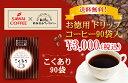 ショッピング澤井珈琲 お徳用ドリップ珈琲【こくあり90袋】