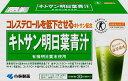 キトサン明日葉青汁 30袋 3個セット【特定保健用食品】