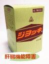 【あす楽】【第3類医薬品】ジヨッキ 450錠【送料無料】剤盛堂薬品【5】肝機能 腎機能