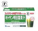 小林製薬 キトサン明日葉青汁 30袋 3個セット【特定保健用食品】【送料無料】