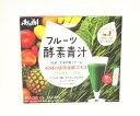 アサヒ フルーツ酵素青汁 (3g×30袋) 8個セット【送料無料】