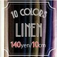 日本製 リネン 平織り 無地 10色 C[オーダーカット生地 10cm単位]【HLS_DU】【RCP】