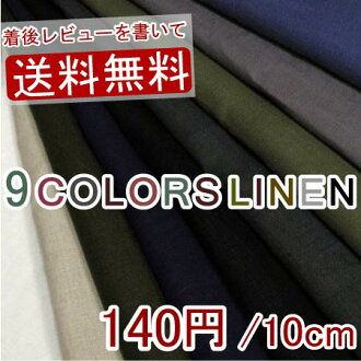 Japan-made linen plain weave solid 9 color C