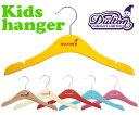 【ダルトン】DULTON キッズハンガー [CH12-H461] ■ 洋服掛け 子供用 ミニ ポップ 小さい アメリカン雑貨