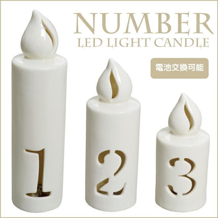 ナンバーLEDライトキャンドル (1) [2K-284] ■ LED照明 灯り 子供部屋 数字 キャンドル インテリア雑貨 LEDキャンドル 北欧 ナンバーシリーズ アメリカン雑貨