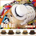 ☆あす楽対応☆【DOG's HAT ドッグハット カンカン帽】ペット用品 ペット チワワ 小型犬 犬用帽子 犬の服 犬の帽子 撮影 コスプレ dog 猫用 アメリカン雑貨