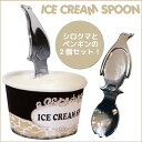 アイスクリーム スプーン icecreamspoon シロクマ ペンギン アメリカ