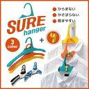 SURE ハンガー ■ 便利グッズ 洋服 掛け 収納 すべらない アメリカン雑貨 ヒルナンデス