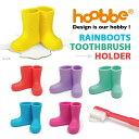 【レインブーツ ハブラシホルダー】長靴 おもしろ 歯ブラシスタンド ホルダー アメリカン雑貨