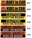 【ステッカー】Baby Kids in ステッカー ■ 子供 赤ちゃんが乗っています 車用 ベビーインカー キッズインカー アメリカン雑貨 【あす楽対応】【メール便可】