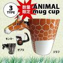 ☆あす楽対応☆【アニマルマグ】マグカップ 動物 モンキー サル アメリカン雑貨