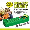【デスクトップダービー】競馬 おもしろ パーティー イベント 卓上 馬 試合 ゲーム アメリカン雑貨