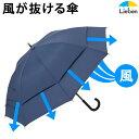 【送料無料】風が抜ける傘 65cm×8本骨 【LIEBEN-0122】 <え!?こんな傘があったの?