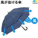 雨伞抵御风!风口在那里。雨伞般的叶子是什么65 [強風に耐える傘!風が抜ける隙間があります。【レビューを書いて】風が抜ける傘 65cm×8本骨 <え!?こんな傘があったの?強風対応構造の傘>]