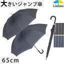 大判ジャンプ傘 65cm×8本骨 ストライプ柄 メンズ 雨傘 グラスファイバー骨 紳士傘 【LIEB...