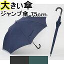 【送料無料】スーパービッグジャンプ傘 75cm×8本骨 【LIEBEN-0162】 男性用 雨傘 紳士傘 メンズ