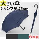 【送料無料】【6本組】スーパービッグジャンプ傘 75cm×8本骨 【LIEBEN-0162】 男性用 雨傘 紳士傘 メンズ