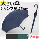 【送料無料】【12本組】スーパービッグジャンプ傘 75cm×8本骨 【LIEBEN-0162】 男性用 雨傘 紳士傘 メンズ まとめ買い