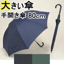 【送料無料】キングサイズ手開き傘 80cm×8本骨 【LIEBEN-0167】 〜荷物も足元もぬれにくい〜 男性用雨傘/紳士傘/メンズ naga