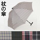 什么雨伞,拐杖或手杖伞(男女通用)[【レビューを書いて】ステッキアンブレラ(男女兼用) 60cm×8本骨]