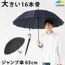 【あす楽】16本骨ジャンプ傘 65cm ストライプ 雨傘/メ