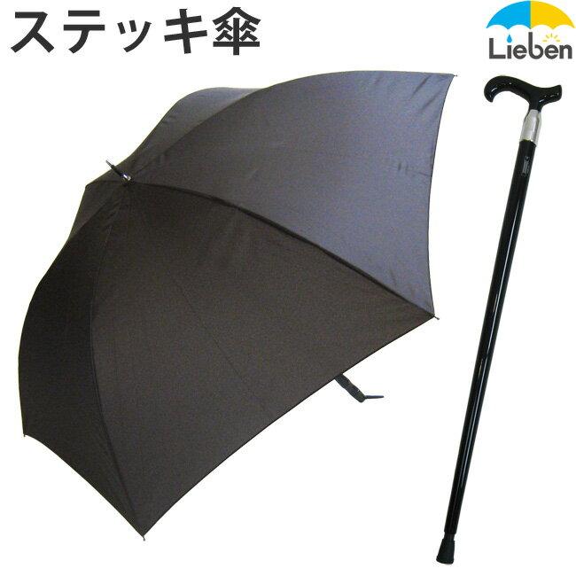 【送料無料】ステッキアンブレラ 【LIEBEN-0191-1】 雨傘/男女兼用/紳士/メンズ naga 杖の中に傘が!