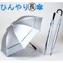 【レビューを書いて送料無料 UVカット率99%以上 15分後に8℃以上の差 遮熱】シルバーコーティング 風が抜ける強風対応傘65cm×8本骨 <ひんやり傘> ゴルフ傘 日がさ 男性用