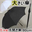 【送料無料】【6本組】ドアマンズアンブレラ 80cm×8本骨 【LIEBEN-0196】 手元ストレートタイプ 雨傘 メンズ 紳士傘 まとめ買い