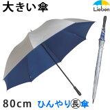 【レビューを書いて・UVカット率99% 15分後に8℃以上の差 遮熱 晴雨兼用傘】シルバーキングサイズ手開き傘80cm×8本骨 <ひんやり傘> 【ゴルフ傘・パラソル・男の日がさ・男性用日傘】