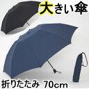 【送料無料】特大ミニ傘 70cm×8本骨 【LIEBEN-0226】 無地 雨傘/大きい傘/折り畳み傘