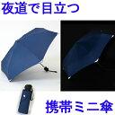 【在庫処分品】開閉簡単!夜道で目立つ携帯ミニ傘 50cm×6本骨 【LIEBEN-0228】 紺 雨傘/折りたたみ傘 mini