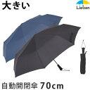 【送料無料】自動開閉傘 特大 70cm×8本骨 【LIEBEN-0277】折りたたみ傘 ori 紳士 メンズ 大きい傘