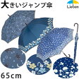 【送料無料】大きいジャンプ傘 女性用 マーガレット 65cm×8本骨 【LIEBEN-0478】 雨傘/長傘
