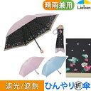 【あす楽】【UPF50+ UVカット率99% 真夏に差が出る 遮熱・遮光 日傘】UV晴雨兼用ミニ傘
