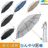 【レビューを書いて・UVカット率99% 15分後に8℃以上の差 遮熱】UV 晴雨兼用傘 折りたたみ傘 シルバー/先染チェック 50cm×8本骨 <ひんやり傘> 【男女兼用・男性用日傘・男の日がさ】