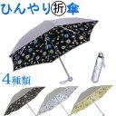 【レビューを書いて送料無料・UVカット率99% 15分後に8℃以上の差 遮熱】UV 晴雨兼用傘 ミニ傘 シルバー/花柄 50cm×6本骨 日傘 <ひんやり傘> 折りたたみ日がさ