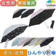 【送料無料・UVカット率99% 真夏に差が出る遮熱・遮光日傘】UV 晴雨兼用傘 コーティングミニ傘 50cm×6本骨 【LIEBEN-0584】 日傘 <ひんやり傘> 折りたたみ日がさ