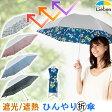 【送料無料・UVカット率99% 真夏に差が出る遮熱・遮光日傘】UV 晴雨兼用 コーティングミニ傘 50cm×6本骨 【LIEBEN-0584】 日傘 <ひんやり傘> 折りたたみ日がさ