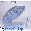 日傘折りたたみ 【当社限定】炎天下で差が出る遮熱・遮光の機能性【UVカット率99%15分後に5℃涼しい】UV晴雨兼用日傘 折りたたみシルバー/花柄 <ひんやり傘>