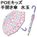POE キッズ 手開き傘 40cm×8本骨 【LIEBEN-0625】 水玉 雨傘 子供傘 naga